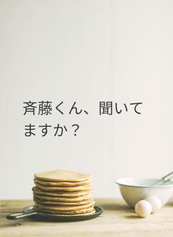 斉藤くん、聞いてますか?