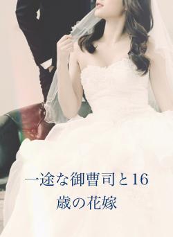一途な御曹司と16歳の花嫁