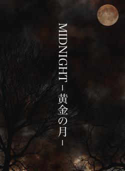 Midnight ﹣黄金の月﹣