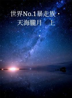 世界No.1暴走族・天海朧月