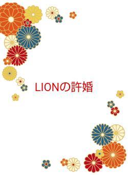 LIONの許婚(彼氏が夫に変わる迄)