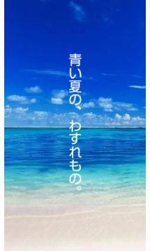 青い夏の、わすれもの。