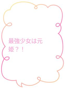 最強少女は元姫?!