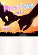 First love〜約束〜