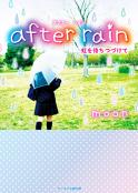 after  rain 〜虹を待ちつづけて〜