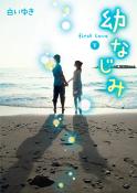 幼なじみ〜firstlove〜