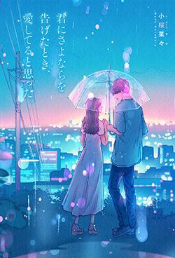 君にさよならを告げたとき、愛してると思った。