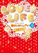 LOVE☆LIFE 〜幼なじみレンアイ㊤〜