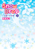 Snow Drop~天国への手紙~(上)【実話】