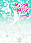 Snow Drop~天国からの手紙~(下)【実話】