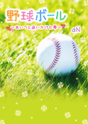 【長】野球ボール