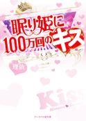 眠り姫に100万回のキス☆