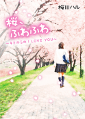 桜、ふわふわ~キミからのI LOVE YOU~