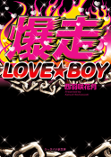 爆走LOVE★BOY