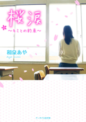 桜涙~キミとの約束~