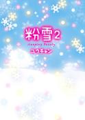 粉雪2-sleeping beauty-