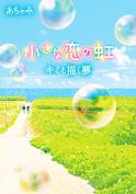 小さな恋の虹〜キミと描く夢〜
