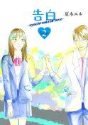 告白-synchronized love- Stage2