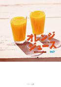 オレンジジュース~俺と一人の生徒~