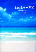 白いジャージ2~先生と青い空~