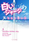 白いジャージ2 ~先生と青い空~