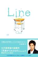 Line(第2章まで公開)