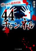 44チャンネル-呪われた都市伝説-