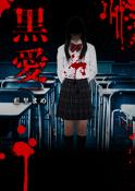 黒愛−kuroai−