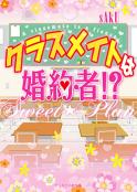 【第1弾】クラスメイトは婚約者!?〜Sweet☆Plan〜