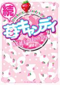 続♥苺キャンディ