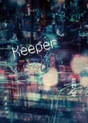 Keeper.II