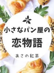 小さなパン屋の恋物語◆続編完結しました◆