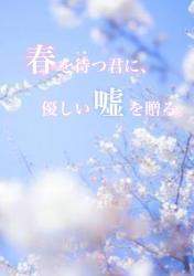 春を待つ君に、優しい嘘を贈る。