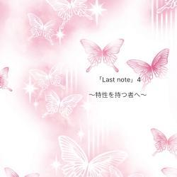 「Last note」〜特性を持つ者へ〜4