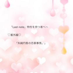 「Last note」〜矢崎円香の恋慕事情。
