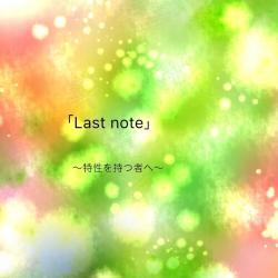 「Last note」〜特性を持つ者へ3