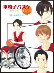 車椅子バスケ~希望の架け橋~(翼ver.に変更)