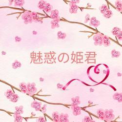 魅惑の姫君〜愛されぽっちゃり女子〜