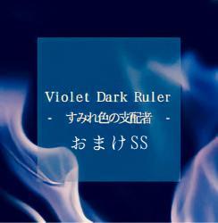バイオレット・ダークルーラー【おまけSS】