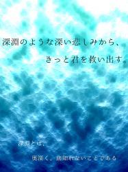 深淵のような深い悲しみから、きっと君を救い出す。
