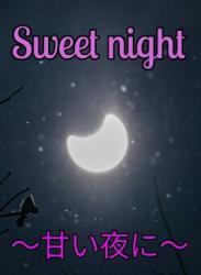 Sweetnight  ~甘い夜に~