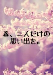 【短】春、二人だけの思い出を