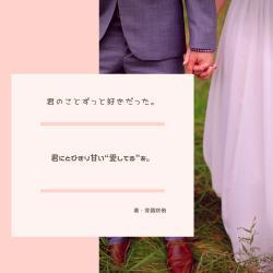 """君にとびきり甘い""""愛してる""""を。"""