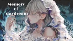 白昼夢の記憶
