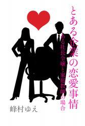 とある企業の恋愛事情 -ある社長令嬢と家庭教師の場合-