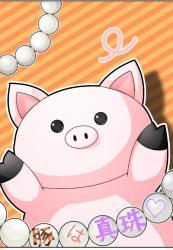 豚は真珠♡