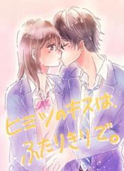 篠宮くんとふたりきりで、ヒミツのキス。