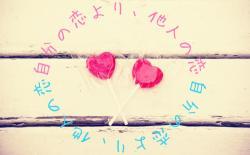 自分の恋より、他人の恋