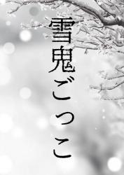 雪鬼ごっこ