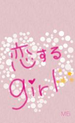 恋するgirl☆~永遠の愛~